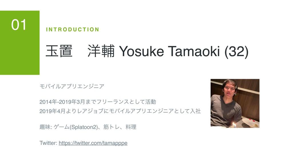 I N T R O D U C T I O N ۄஔɹ༸ี Yosuke Tamaoki (3...