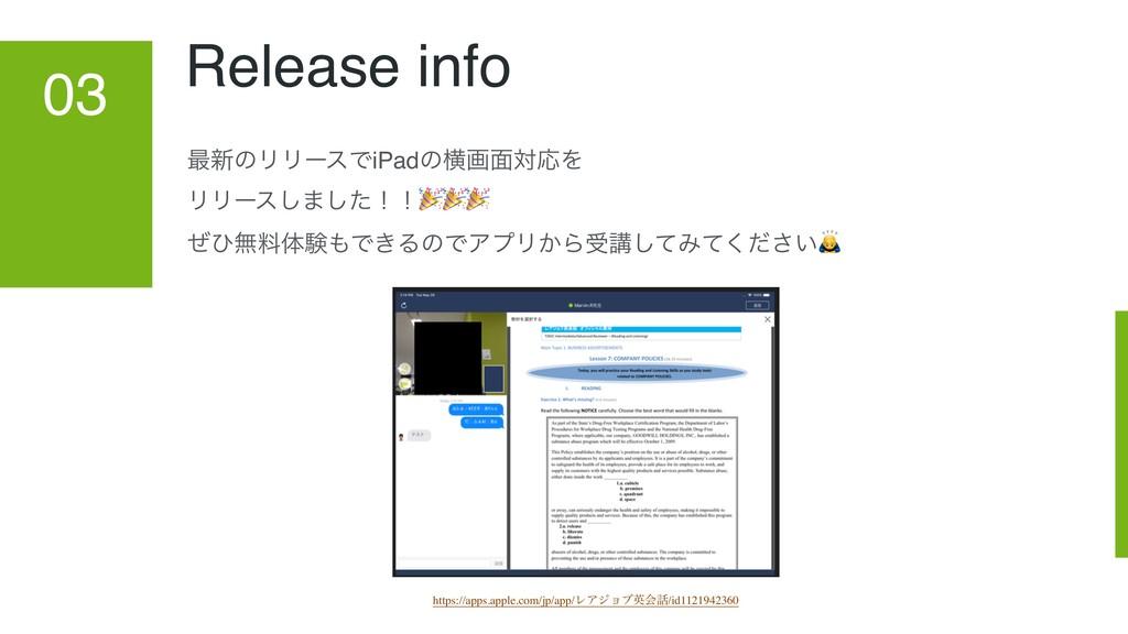 Release info 03 ࠷৽ͷϦϦʔεͰiPadͷԣը໘ରԠΛ ϦϦʔε͠·ͨ͠ʂʂ ...