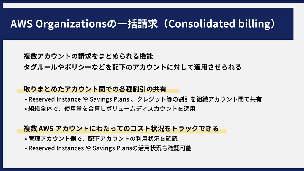 AWSOrganizationsの⼀括請求(Consolidatedbilling) 複数...