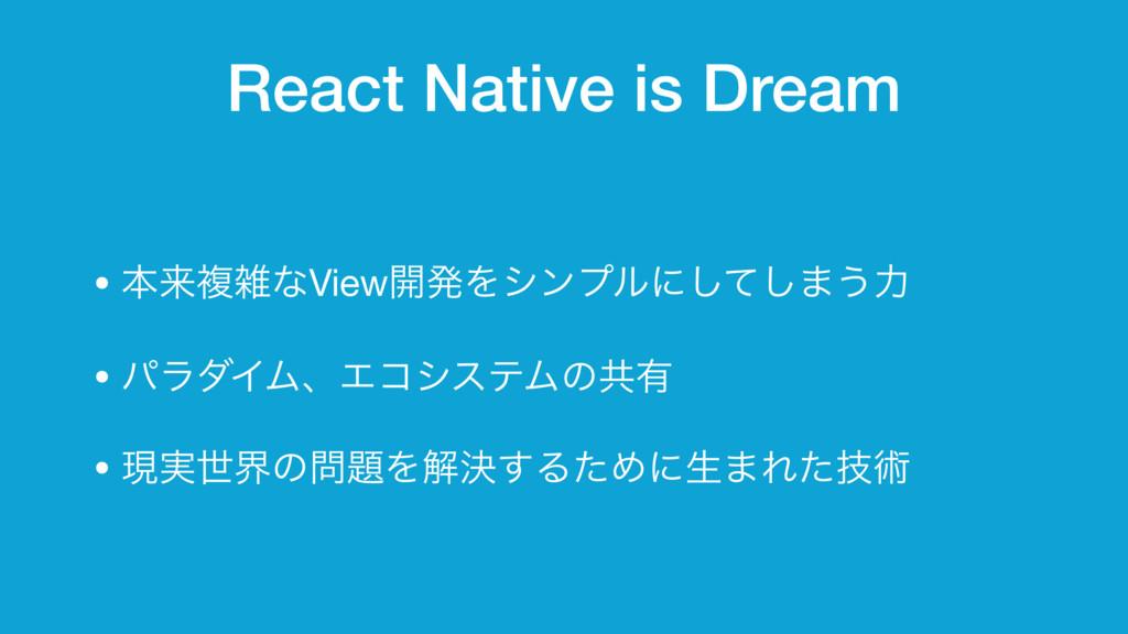 React Native is Dream • ຊདྷෳͳView։ൃΛγϯϓϧʹͯ͠͠·͏ྗ...