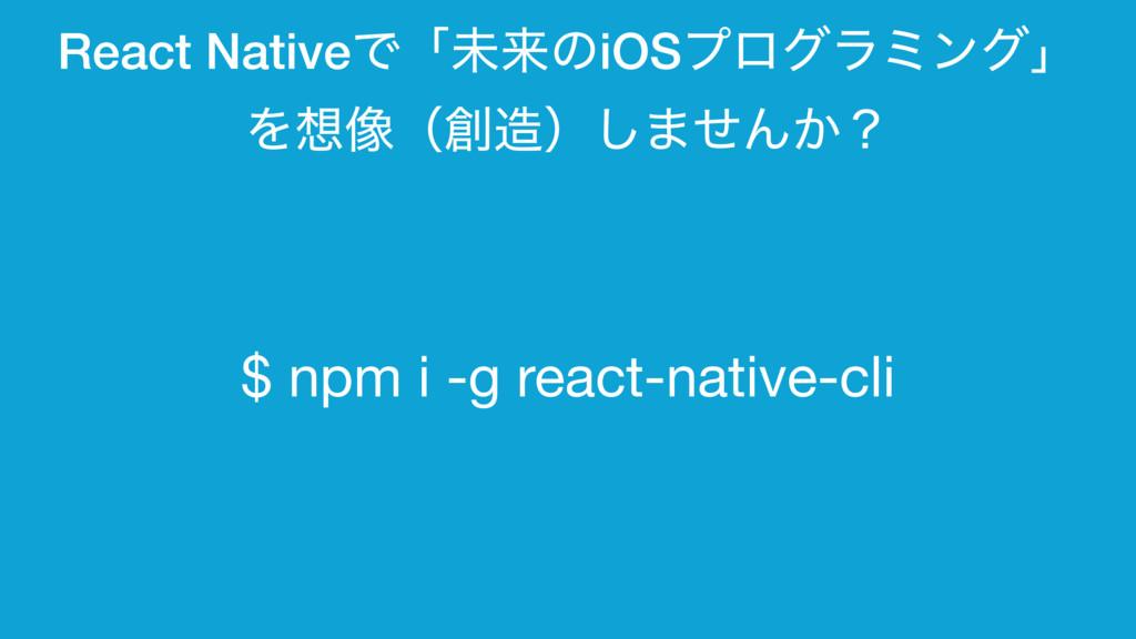 React NativeͰʮະདྷͷiOSϓϩάϥϛϯάʯ Λ૾ʢʣ͠·ͤΜ͔ʁ $ np...