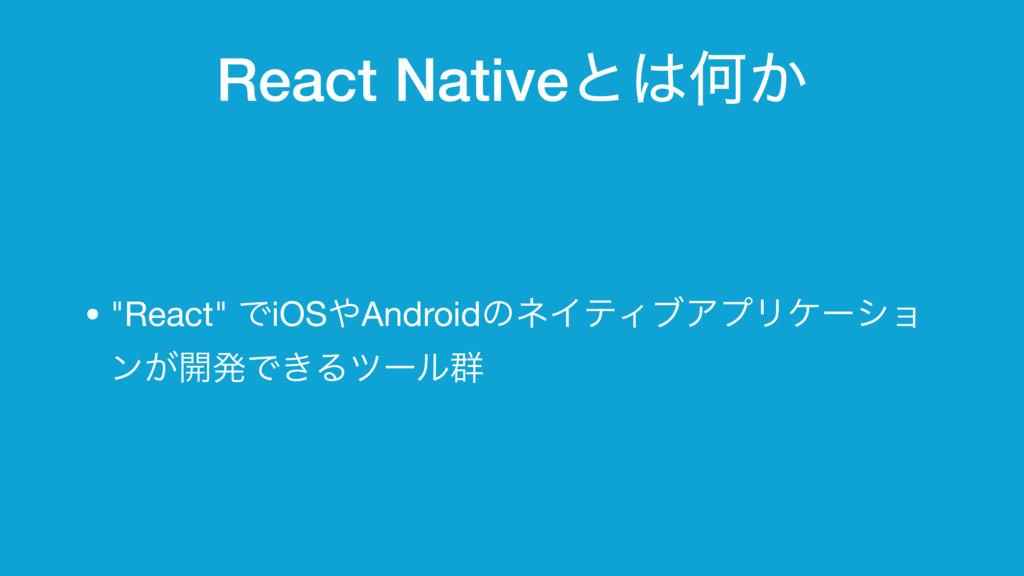 "React NativeͱԿ͔ • ""React"" ͰiOSAndroidͷωΠςΟϒΞϓ..."