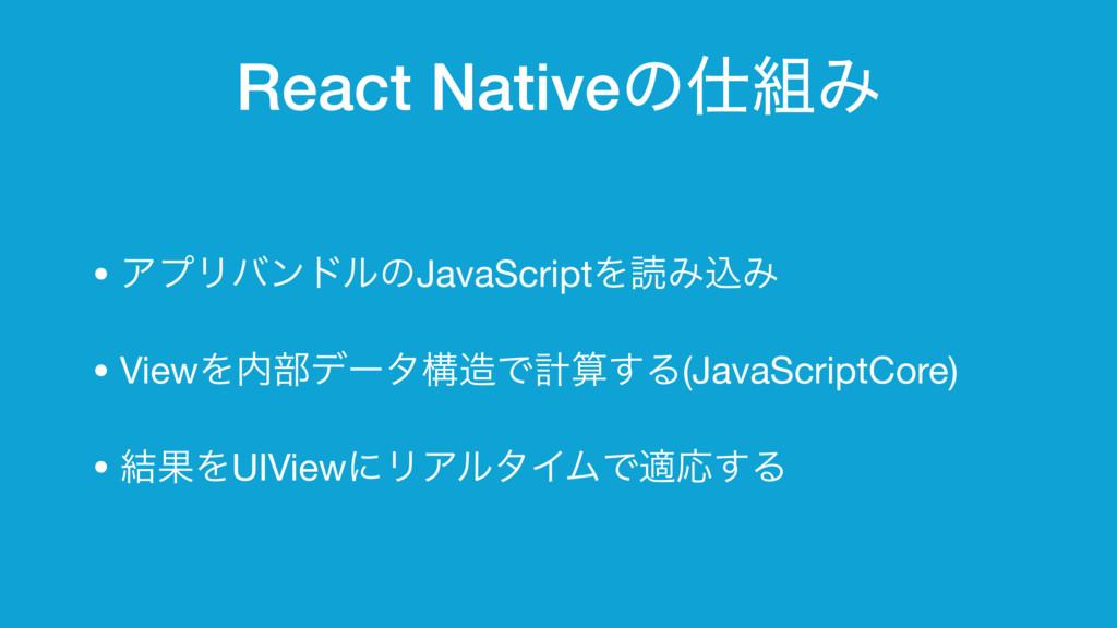 React NativeͷΈ • ΞϓϦόϯυϧͷJavaScriptΛಡΈࠐΈ  • V...