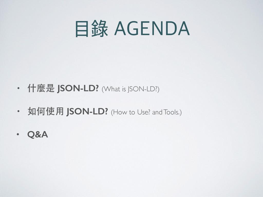 "ᆴ""(&/%"" • 什麼是 JSON-LD? (What is JSON-LD?) • 如..."