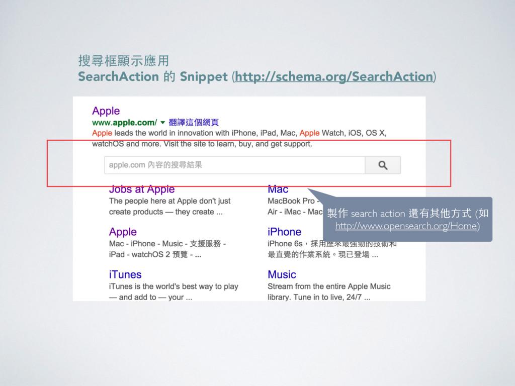 搜尋框顯⽰示應⽤用 SearchAction 的 Snippet (http://schema...