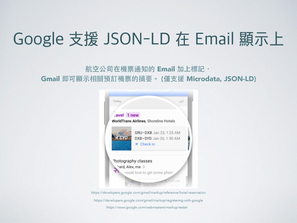 航空公司在機票通知的 Email 加上標記, Gmail 即可顯⽰示相關預訂機票的摘要。 (僅...