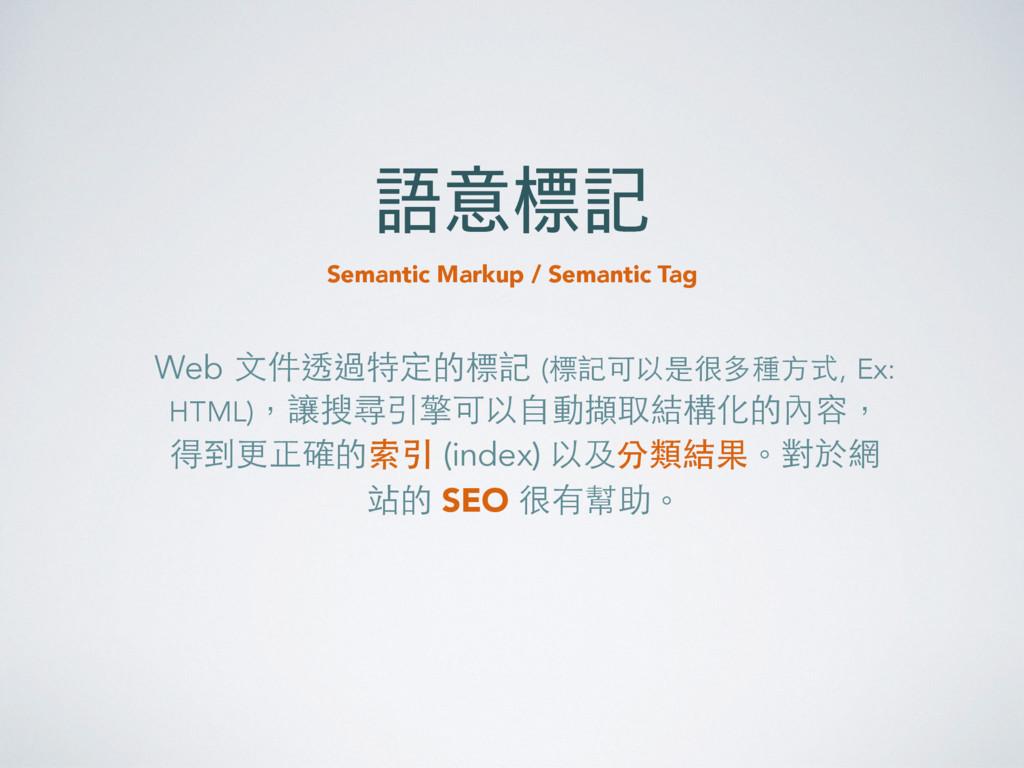 ᜔ᶝဒ Semantic Markup / Semantic Tag Web ⽂文件透過特定...