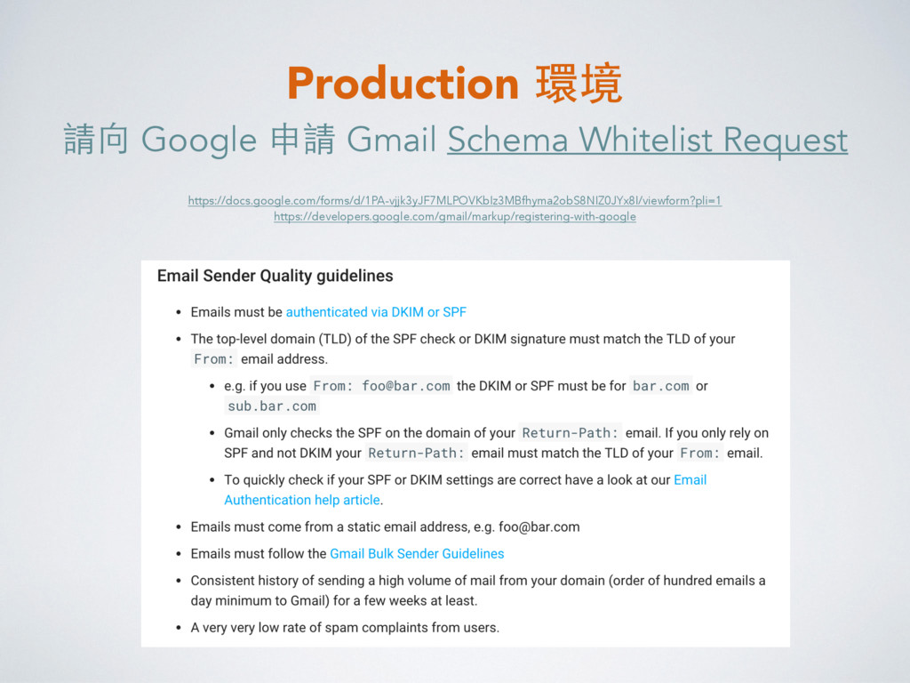 Production 環境 請向 Google 申請 Gmail Schema Whiteli...