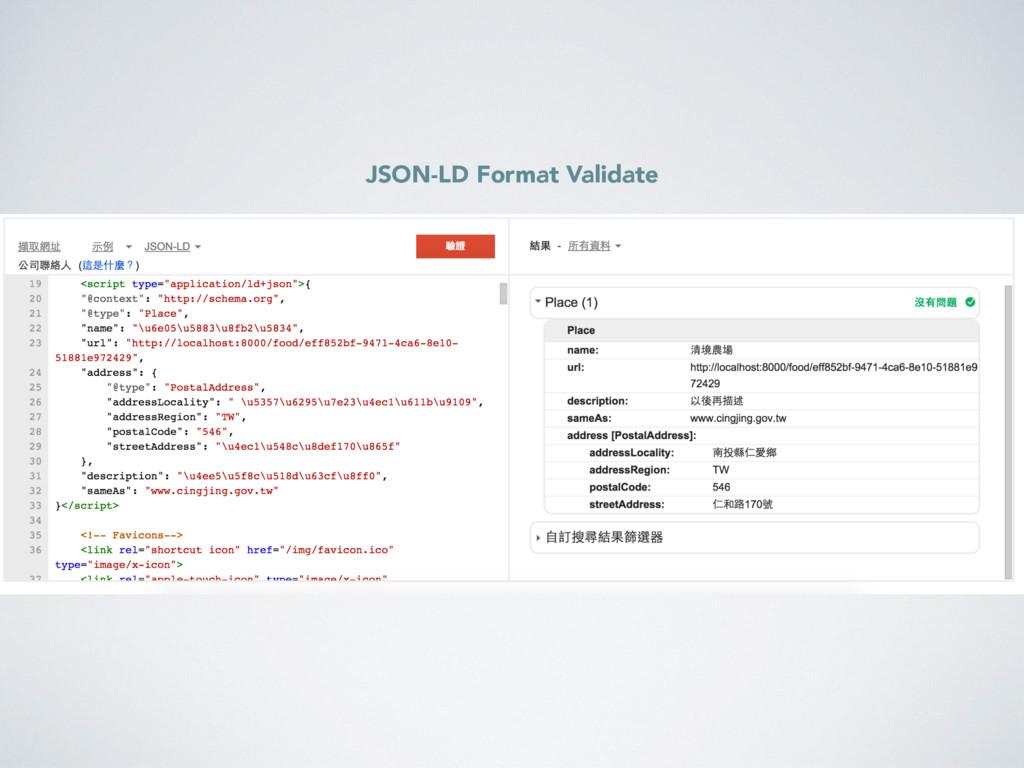 JSON-LD Format Validate