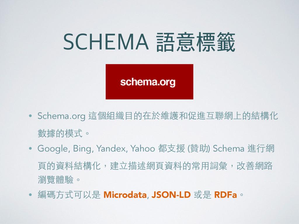• Schema.org 這個組織⺫⽬目的在於維護和促進互聯網上的結構化 數據的模式。 • G...