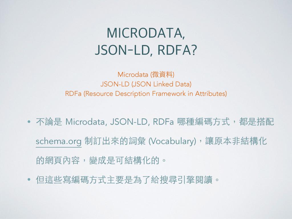 • 不論是 Microdata, JSON-LD, RDFa 哪種編碼⽅方式,都是搭配 sch...