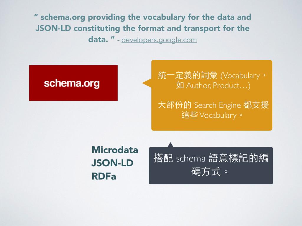 Microdata JSON-LD RDFa 統⼀一定義的詞彙 (Vocabulary, 如 ...
