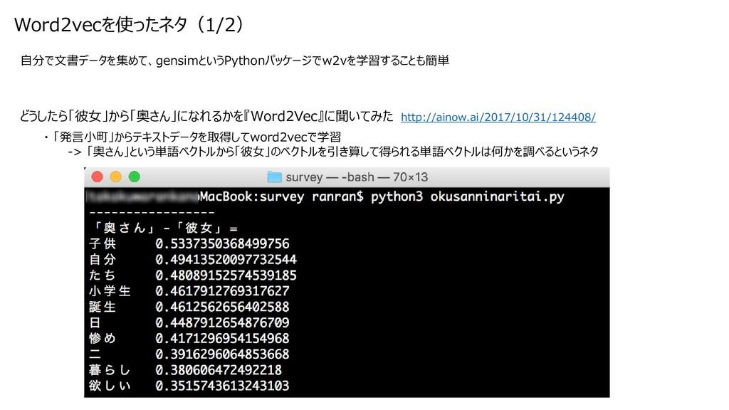 ・ 「発言小町」からテキストデータを取得してword2vecで学習 -> 「奥さん」という単語...