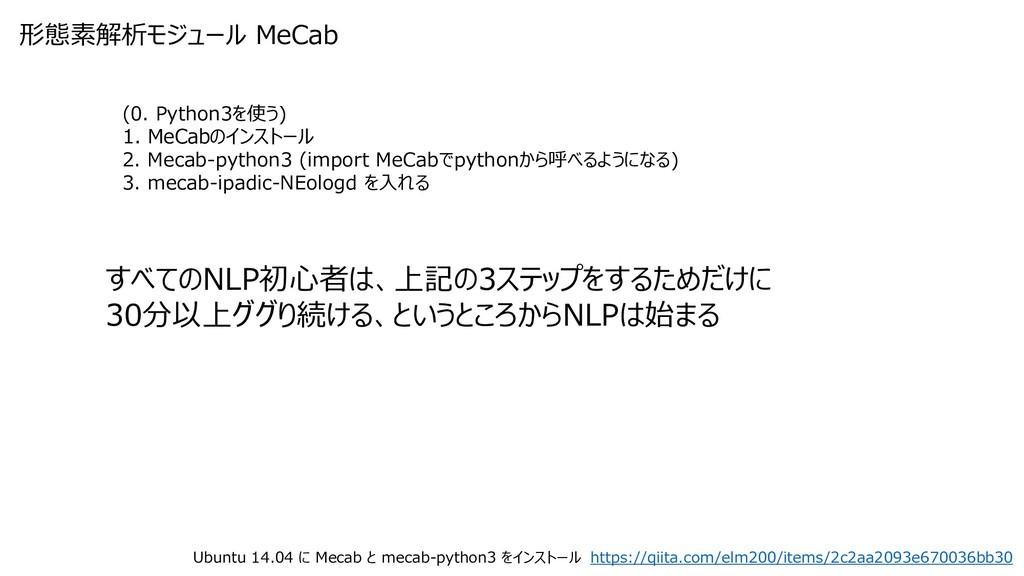 (0. Python3を使う) 1. MeCabのインストール 2. Mecab-python...