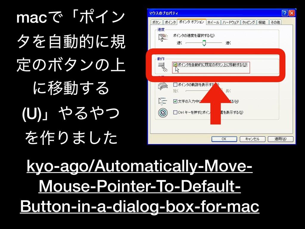 kyo-ago/Automatically-Move- Mouse-Pointer-To-De...