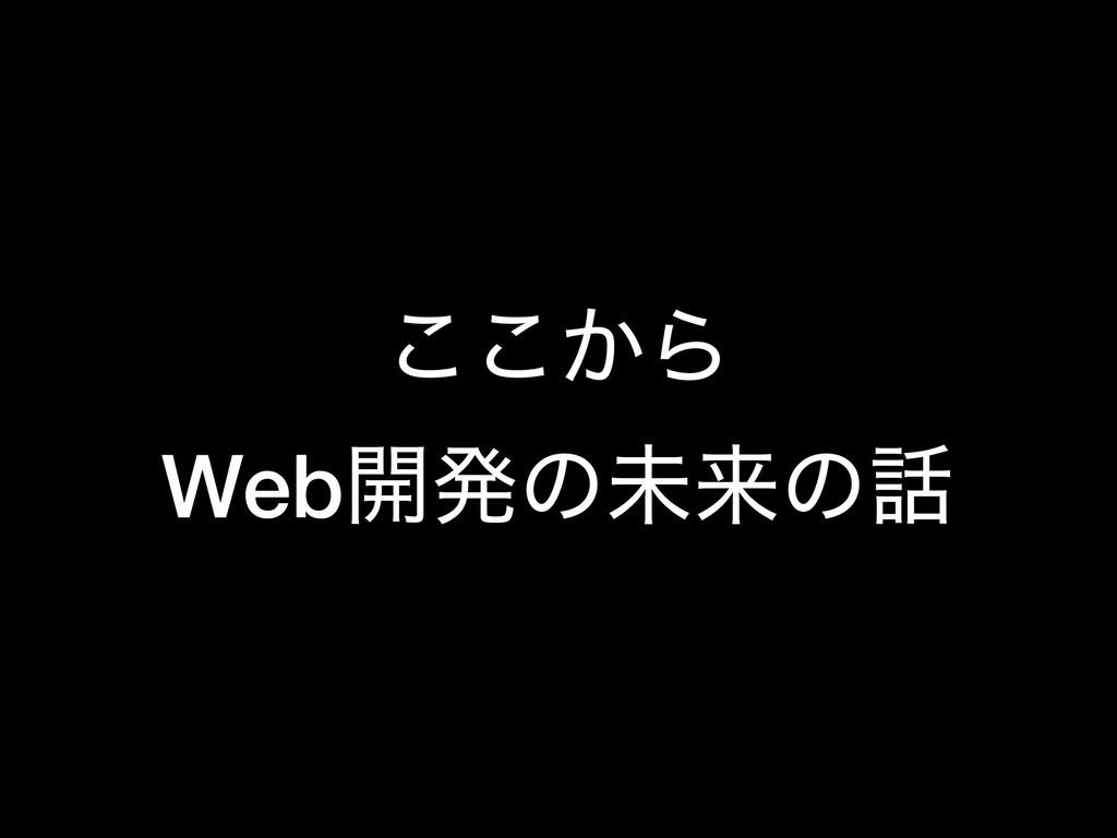 ͔͜͜Β Web։ൃͷະདྷͷ