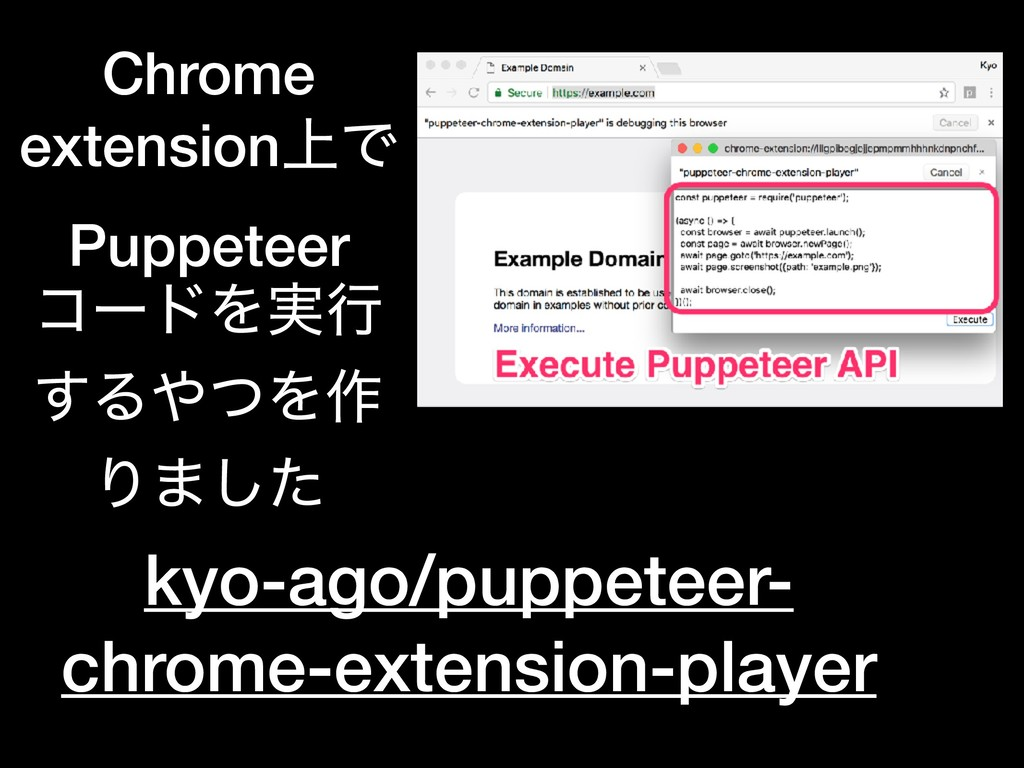 kyo-ago/puppeteer- chrome-extension-player Chro...