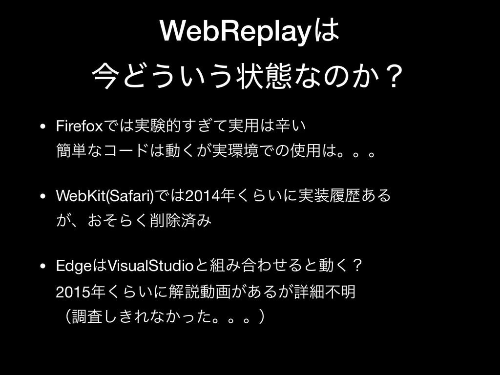 WebReplay ࠓͲ͏͍͏ঢ়ଶͳͷ͔ʁ • FirefoxͰ࣮ݧత࣮͗ͯ͢༻ਏ͍ ...