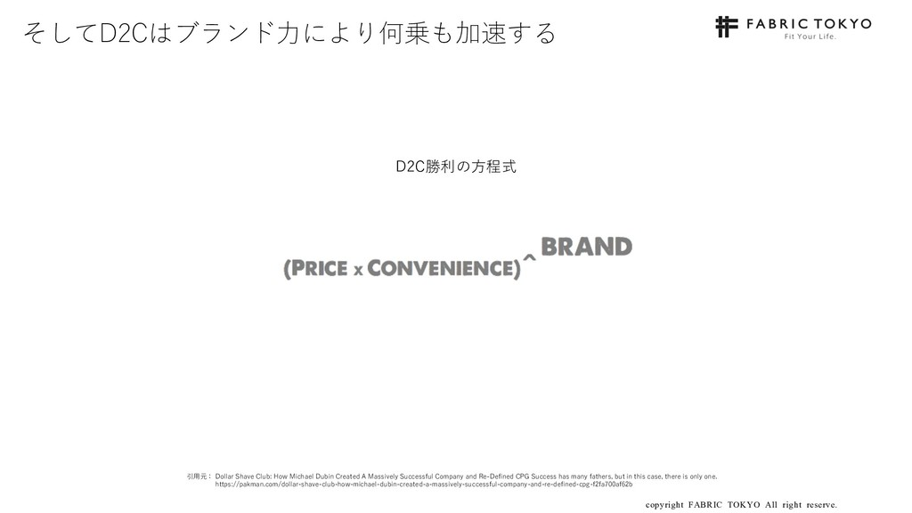 copyright FABRIC TOKYO All right reserve. 15 そし...