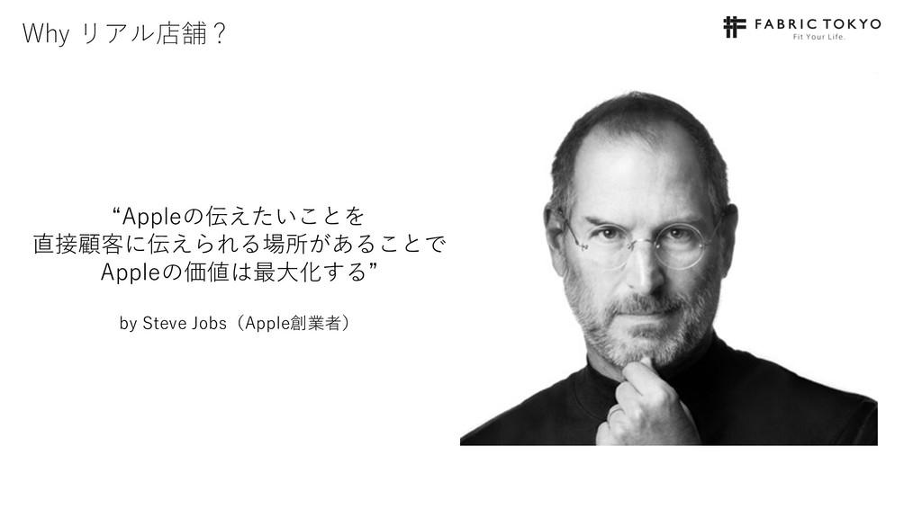 """Why リアル店舗? """"Appleの伝えたいことを 直接顧客に伝えられる場所があることで Ap..."""