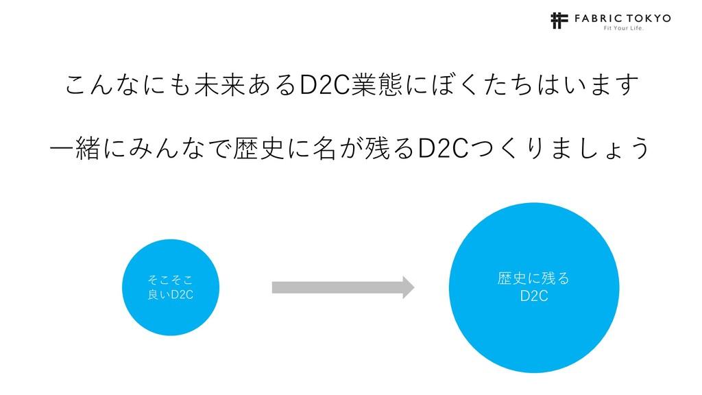 こんなにも未来あるD2C業態にぼくたちはいます ⼀緒にみんなで歴史に名が残るD2Cつくりましょ...