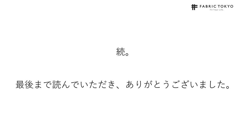 続。 最後まで読んでいただき、ありがとうございました。