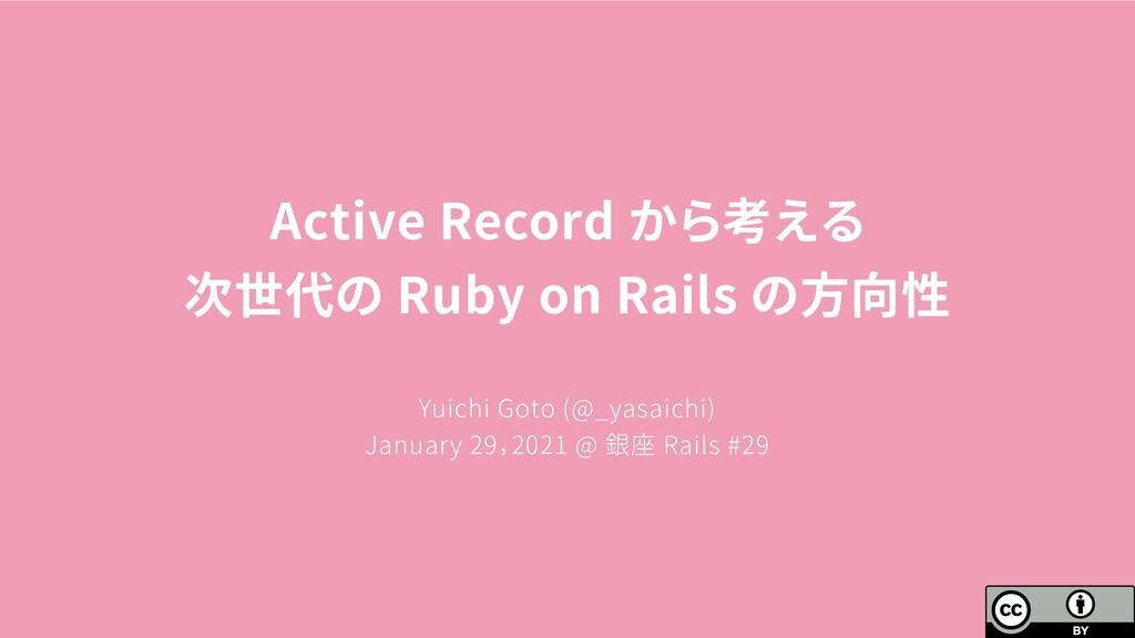Active Record から考える 次世代の Ruby on Rails の方向性 Yui...