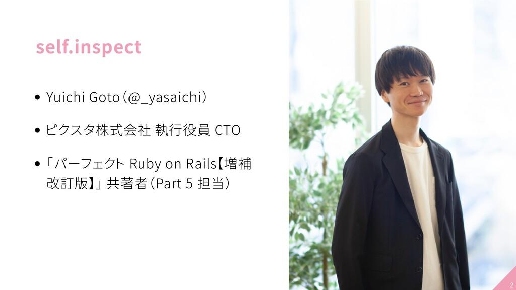self.inspect Yuichi Goto(@_yasaichi) ピクスタ株式会社 執...