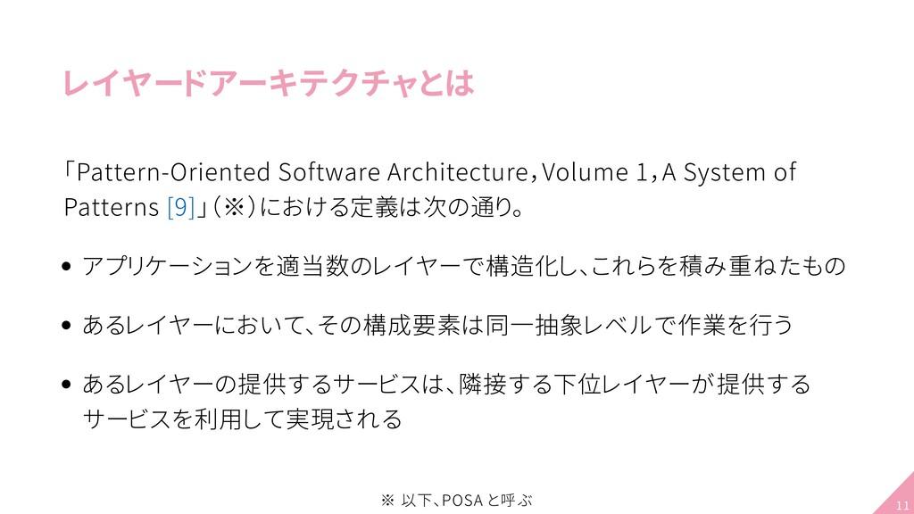 レイヤードアーキテクチャとは 「Pattern-Oriented Software Archi...