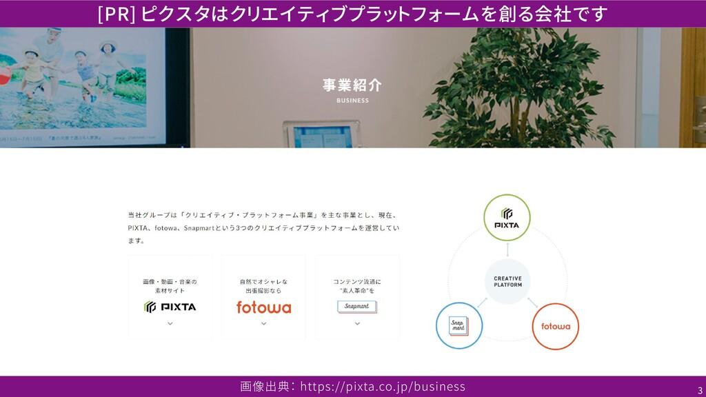 [PR] ピクスタはクリエイティブプラットフォームを創る会社です 画像出典: https://...