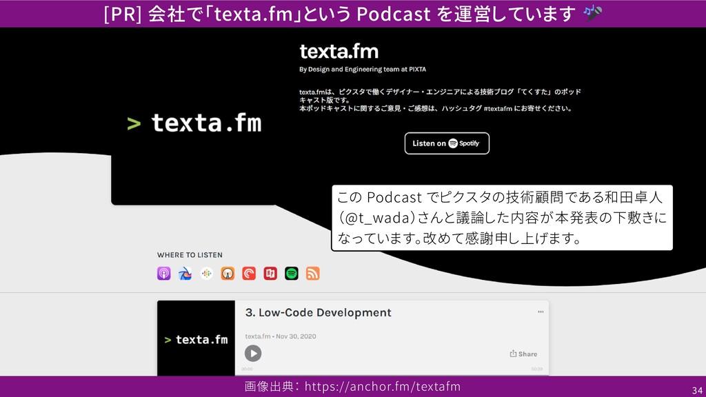 [PR] 会社で「texta.fm」という Podcast を運営しています この Podca...