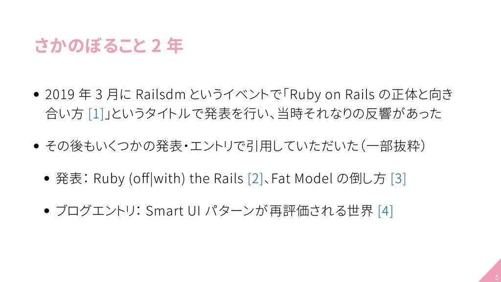 さかのぼること 2 年 2019 年 3 月に Railsdm というイベントで「Ruby o...