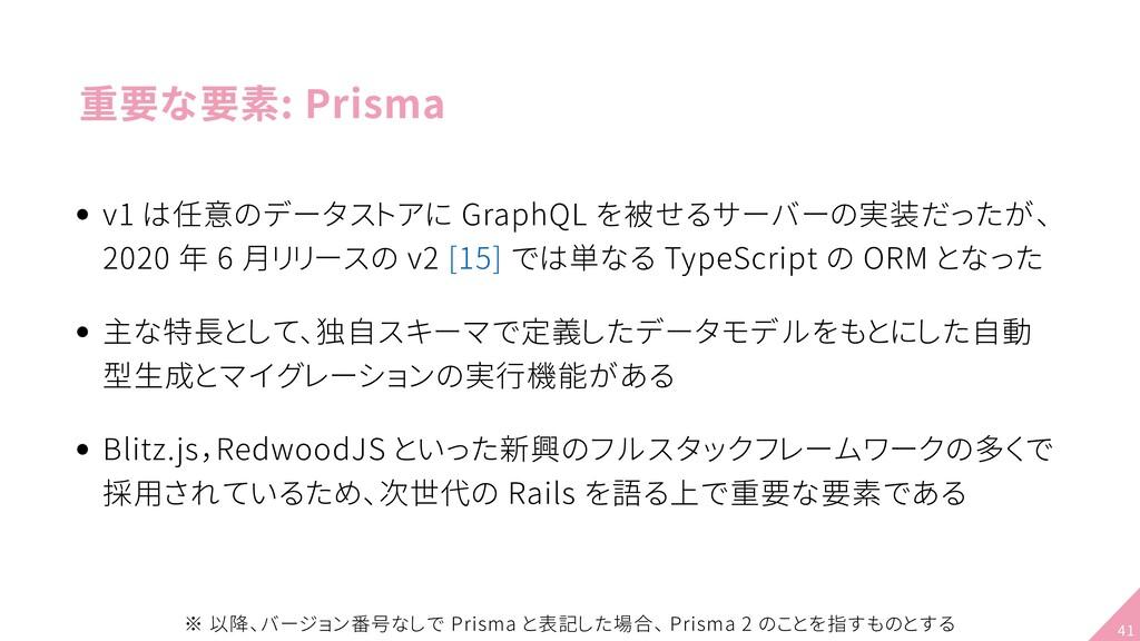 重要な要素: Prisma v1 は任意のデータストアに GraphQL を被せるサーバーの実...