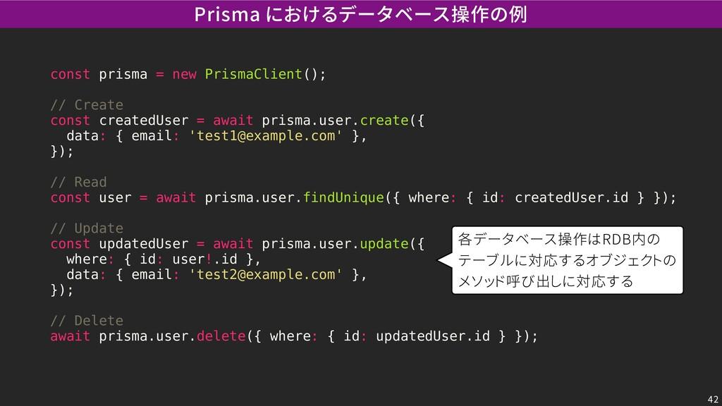 const prisma = new PrismaClient(); // Create co...
