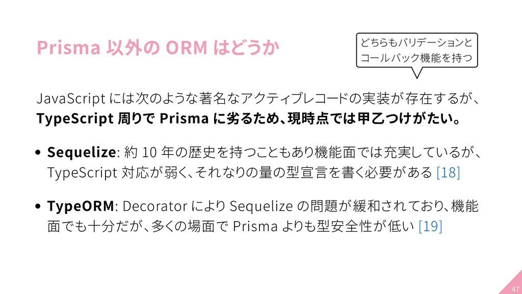 Prisma 以外の ORM はどうか JavaScript には次のような著名なアクティブレ...