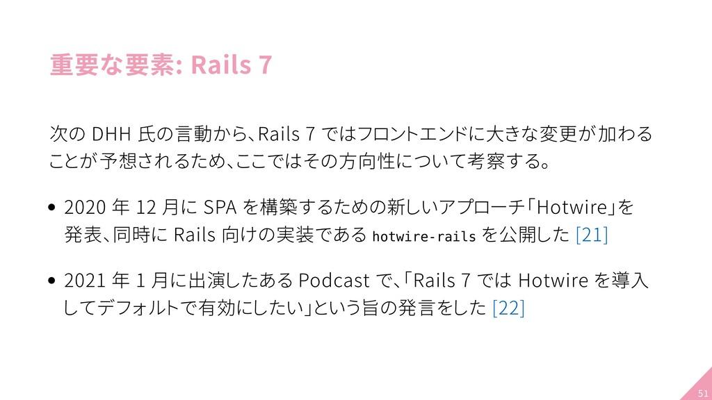 重要な要素: Rails 7 次の DHH 氏の言動から、Rails 7 ではフロントエンドに...