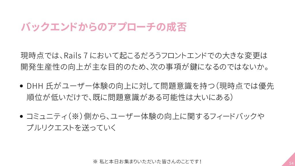 バックエンドからのアプローチの成否 現時点では、Rails 7 において起こるだろうフロントエ...