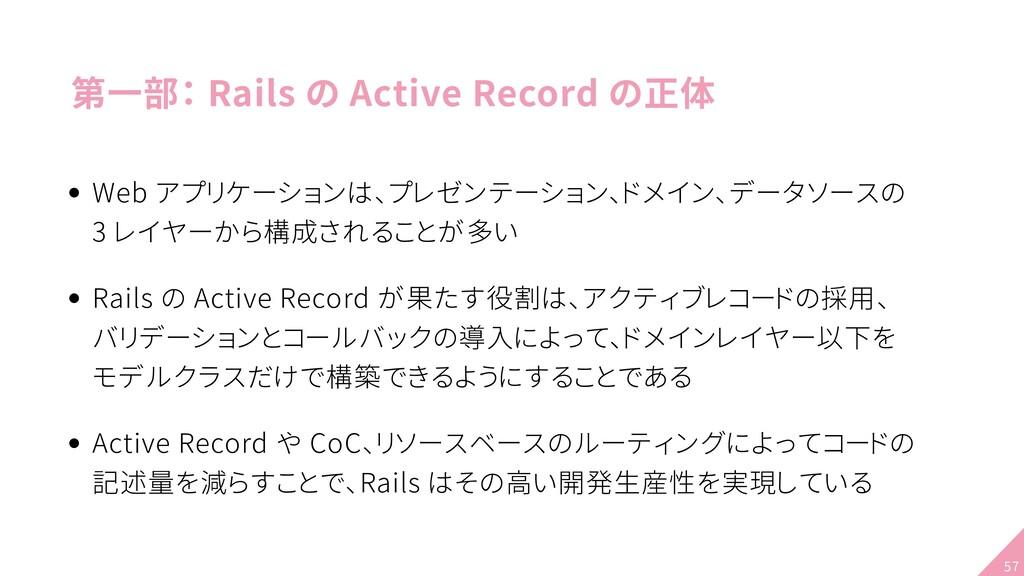 第一部: Rails の Active Record の正体 Web アプリケーションは、プレ...