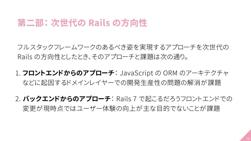 第二部: 次世代の Rails の方向性 フルスタックフレームワークのあるべき姿を実現するアプ...