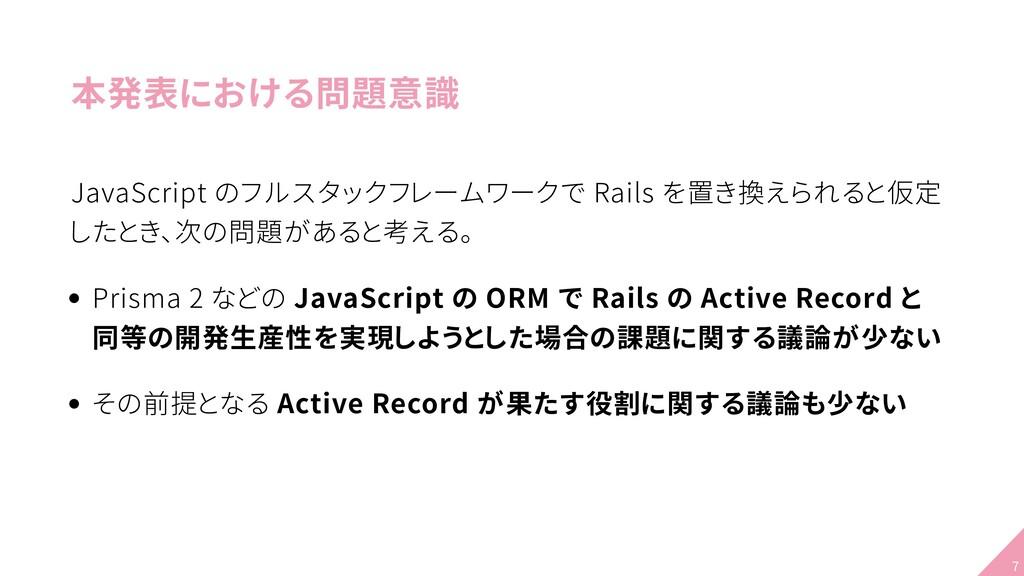 本発表における問題意識 JavaScript のフルスタックフレームワークで Rails を置...