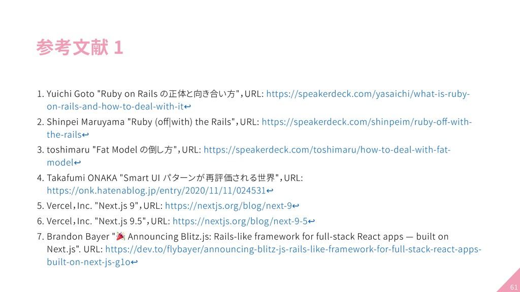 """参考文献 1 1. Yuichi Goto """"Ruby on Rails の正体と向き合い方""""..."""