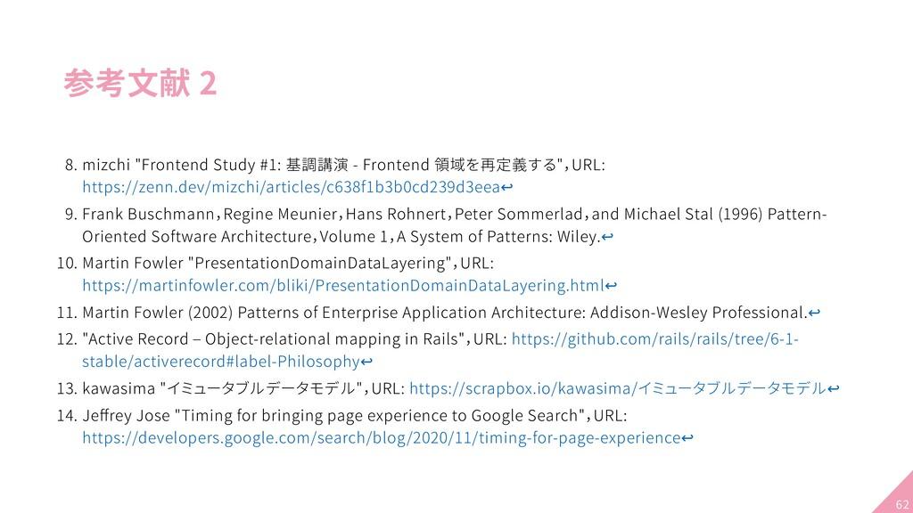 "参考文献 2 8. mizchi ""Frontend Study #1: 基調講演 - Fro..."