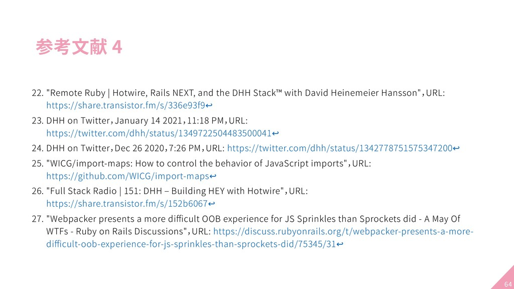 "参考文献 4 22. ""Remote Ruby | Hotwire, Rails NEXT, ..."