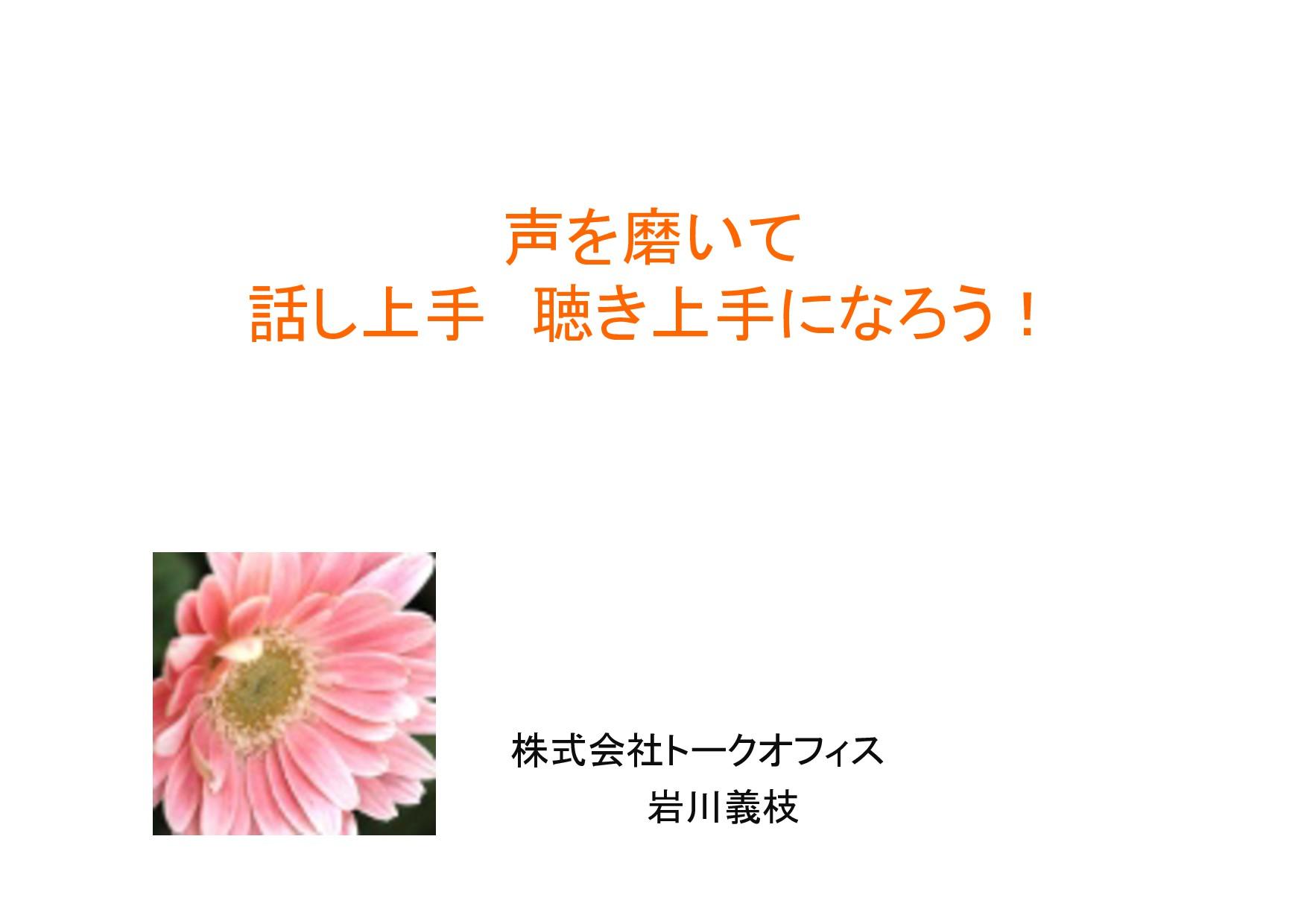 声を磨いて  話し上手 聴き上手になろう! 株式会社トークオフィス   岩川義枝