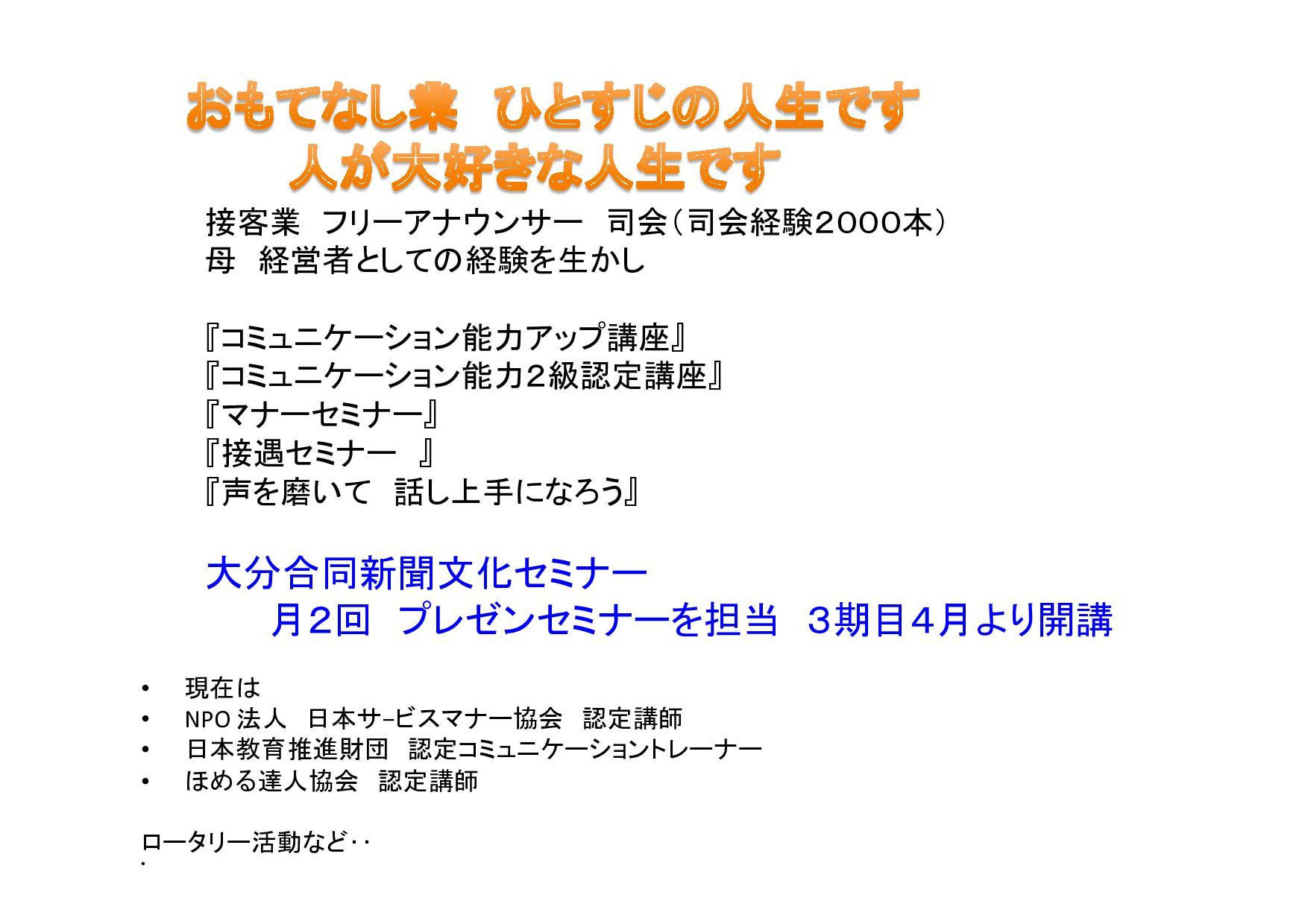 接客業 フリーアナウンサー 司会(司会経験2000本)    母 経営者としての経験を生...
