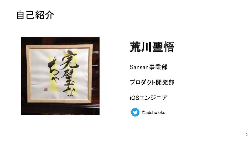 荒川聖悟 Sansan事業部 プロダクト開発部 iOSエンジニア 自己紹介 2 @a...