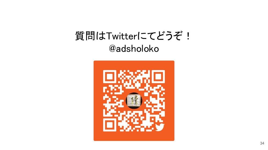 質問はTwitterにてどうぞ! @adsholoko 34