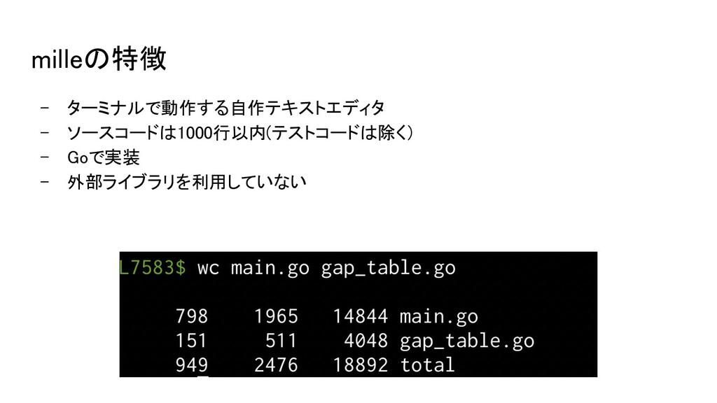 milleの特徴 - ターミナルで動作する自作テキストエディタ - ソースコードは1000...