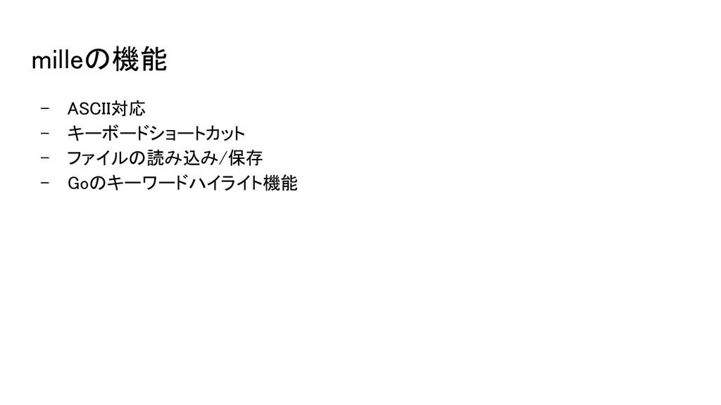milleの機能 - ASCII対応 - キーボードショートカット - ファイルの読み込...