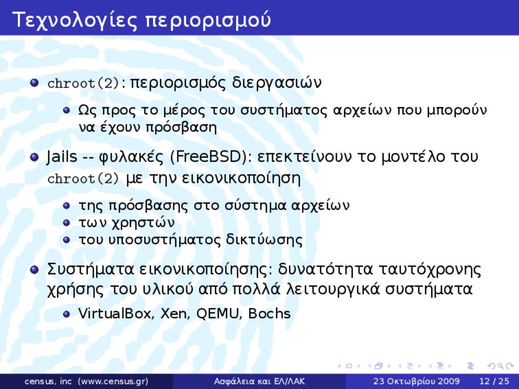 . . . . . . Τεχνολογίες περιορισμού chroot(2): ...
